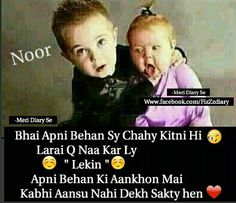 200 Best Sis And Bro Images Brother Sister Quotes Hindi