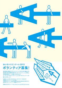 愛知三年展 志工招募海報設計 | MyDesy 淘靈感