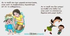 Η γονεϊκή συμπεριφορά αφορά το σύνολο των στρατηγικών και διαδικασιών που εφαρμόζει ένας γονέας ώστε να προάγει και να στηρίξει τη φυσιολογική συναισθηματική, κοινωνική και πνευματική ανάπτυξη του παιδιού από την βρεφική ηλικία μέχρι και την ενήλικη ζωή. Η πλειοψηφία των συμπεριφορών ενός γονέα αντικατοπτρίζουν το γονεϊκό στυλ. Φαίνεται ότι η γονεϊκή συμπεριφορά και ιδιαίτερα … Pos, Parenting, Memes, Children, Baby, Life, Maternity, Articles, Daughter
