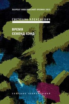 Алексиевич, Светлана Александровна Время секонд хэнд