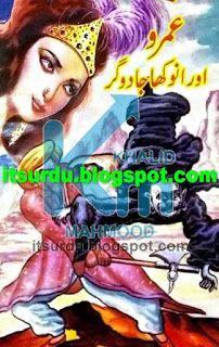 Urdu Books: Umro Aur Anokha Jadugar By Zaheer Ahmed Fiction Stories For Kids, Kids Story Books, Nasir Hussain, Urdu Stories, Urdu Novels, Free Pdf Books, Rumi Quotes, Khalid, Reading