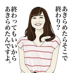 comoravaさんはInstagramを利用しています:「あそっか☆ #言葉 #言えない #言っちゃダメ #ひとこと #いわれたら #キツイ #イラスト #女性イラスト #毒舌 #毒舌娘 #あるある #ないない」 Character Types, Japanese Words, Cool Words, Laughter, Knowledge, Inspirational Quotes, Humor, Funny, Life