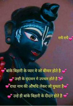 Krishna Mantra, Krishna Hindu, Radha Krishna Love Quotes, Radha Krishna Pictures, Krishna Bhagwan, Krishna Wallpaper, Bhagavad Gita, Osho, Dil Se