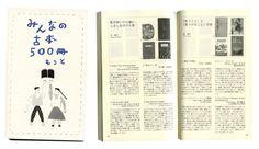 《みんなの古本500冊 もっと》 - 王春子 | wang, chuen tz