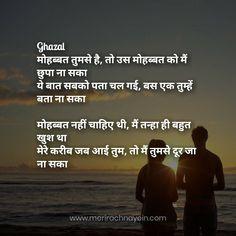 Five Hindi Ghazal Hindi Words, Zindagi Quotes, Romantic Love, New Love, Quotations, Motivational Quotes, Poems, Sad, Thoughts