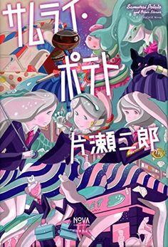 サムライ・ポテト (NOVAコレクション) 片瀬二郎, http://www.amazon.co.jp/dp/B00M84FJ4S/ref=cm_sw_r_pi_dp_.rT7tb16SYJ98