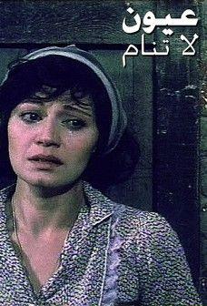 عيون لا تنام http://www.icflix.com/#!/movie/b0d4b449-9ef0-453f-a097-c72850df461c #عيون_لا_تنام #رأفت_الميهى #أحمد_زكي #مديحة_كامل #فريد_شوقي