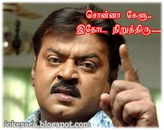 Tamil friends blog Facebook funny comedy picture message with actor Vijayakanth dialogue. Vijayakanth picture message, Facebook funny picture message Tags : Tamil Cinema comedy picture message ,Vij...