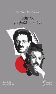 Duetto για βιολί και πιάνο του Ευγένιου Χατζούδη