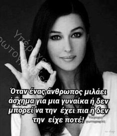 Greek Words, Greek Quotes, Deep Thoughts, Me Quotes, Jokes, Wisdom, Sayings, My Love, Reading