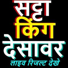 Daily Lottery Numbers, Women Friendship, Whatsapp Message, Shri Ganesh, Chart, Live