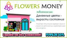 Почувствуй себя успешным садоводом, окунись в прекрасный цветочный мир и зарабатывай играя реальные деньги.  #FlowersMoney #Баунти #безвклада #деньги #заработок #игра #инвестиции #обзор #отзывы #экономика Money, Flowers, Silver, Flower, Blossoms