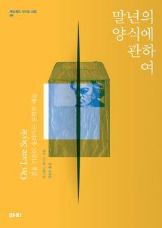 """[알라딘] """"좋은 책을 고르는 방법, 알라딘"""" Cover Design, Book Design, Layout Design, Editorial Layout, Editorial Design, Book Layout, Book Art, Korean, Yellow"""