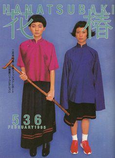 g-a-r-l-a-n-d-s-j-p-n — 花椿_1995