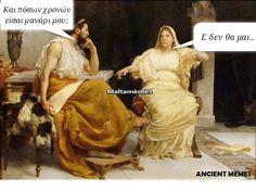 Ε δεν θα μαι.. Funny Greek Quotes, Funny Picture Quotes, Sarcastic Quotes, Funny Pictures, Funny Laugh, Funny Jokes, Funny Shit, Funny Stuff, Ancient Memes