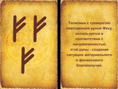 """ИнфоБлогMoney: СЕКРЕТНЫЙ РИТУАЛ НА ПРИВЛЕЧЕНИЕ ДЕНЕГ """"ТРИ ФЕХУ"""" ... Elder Futhark Runes, Alchemy Symbols, Numerology, Healthy Mind, Occult, Colouring, Virgo, Sew, Science"""