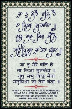 Oh Waheguru when u r by my side, I have no worries. Sikh Quotes, Gurbani Quotes, Indian Quotes, Punjabi Quotes, Guru Granth Sahib Quotes, Sri Guru Granth Sahib, Religious Quotes, Spiritual Quotes, Positive Quotes