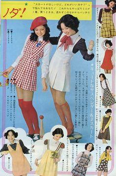 Mini skirt fashion in Seventeen セブンティーン magazine - Japan - 1972 Mode Harajuku, Estilo Harajuku, Harajuku Fashion, Japan Fashion, Harajuku Girls, Moda Fashion, 80s Fashion, Vintage Fashion, Fashion Outfits