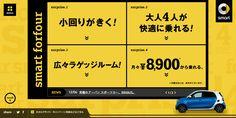 #product-web-design #promotion #single-layout #key-color-black #bg-color-yellow #Japanese #Flat-design #Storytelling #Graphic-design