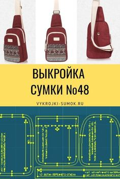 Details about Men Canvas Travel Hiking Riding Bike Messenger Shoulder Pouch Sling Chest Bag Backpack Pattern, Wallet Pattern, Handmade Handbags, Handmade Bags, Minimalist Bag, Sewing Lessons, Bag Patterns To Sew, Patchwork Bags, Fabric Bags