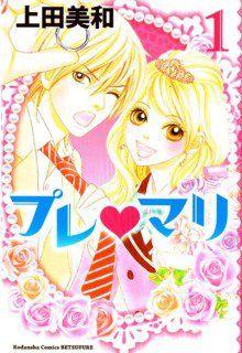Pure Mari Manga Español, Pure Mari Capítulo 6 - Leer Manga en Español gratis en NineManga.com