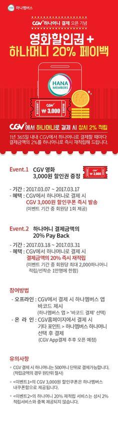 하나멤버스 cgv 전용 모바일 이벤트
