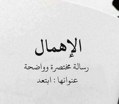 Real Life Quotes, Mood Quotes, True Quotes, Funny Quotes, Qoutes, Beautiful Arabic Words, Arabic Love Quotes, Inspirational Quotes About Success, Positive Quotes