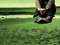 Designed 2 lines urdu poetry images