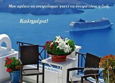 100+- Καλημέρες σε όμορφες εικόνες με λόγια....giortazo.gr - Giortazo.gr Good Morning Messages, Good Morning Good Night, Outdoor Furniture Sets, Outdoor Decor, Greek, The 100, Good Morning Wishes, Greece
