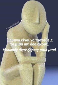 Greek Quotes, Life Quotes, Sayings, Quotes About Life, Quote Life, Lyrics, Living Quotes, Quotes On Life, Quotations