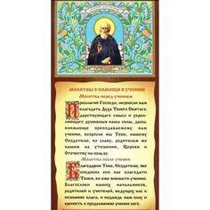 сильная молитва чтобы дети отлично учились: 12 тыс изображений найдено в Яндекс.Картинках