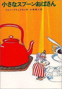 小さなスプーンおばさん (新しい世界の童話シリーズ) アルフ・プリョイセン, http://www.amazon.co.jp/dp/4051046508/ref=cm_sw_r_pi_dp_KvBQtb1079BAM