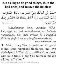 Dua asking to do good things, shun the bad ones, and to love the helpless : Wisdom from Quran and Hadith : IqraSense.com