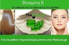 Ποια είναι τα οφέλη που έχει η βιταμίνη Ε για τα μαλλιά και το δέρμα. #Ομορφιά #Μαλλιά #Δέρμα Take Care Of Me, E 10, Healthy Tips, Remedies, Health Fitness, Hair Beauty, Skin Care, Blog, Louis Vuitton
