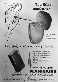 Παλιές έντυπες ελληνικές διαφημίσεις - athensville Vintage Advertising Posters, Vintage Advertisements, Vintage Ads, Vintage Posters, Old Posters, Old Greek, Poster Ads, Retro Ads, Greece