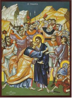 Biblical Art, Religious Icons, The Kingdom Of God, Orthodox Icons, Sacred Art, Catholic, Christian, Fine Art, Statue