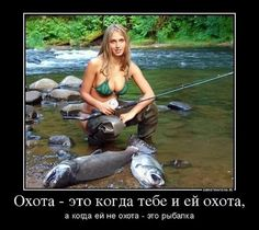 Fishing Girls, Fishing Life, Gone Fishing, Fishing Humor, Best Fishing, Giant Fish, Hot Country Girls, Fishing Outfits, Adult Humor