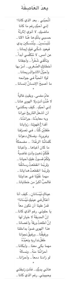 نزار قباني Words Quotes, Qoutes, Sayings, Pretty Words, Love Words, Arabic Poetry, Magic Words, Scenery Wallpaper, Photography Camera