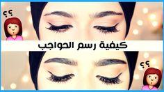 طريقة رسم الحواجب / طريقة رسم وترتيب الحواجب - My Eyebrows Tutorial