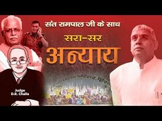 Injustice With Saint Rampal Ji Teacher Bible Verse, Bible Verses, Believe In God Quotes, Quotes About God, Death God, Sa News, Gita Quotes, Spiritual Words, Worship The Lord