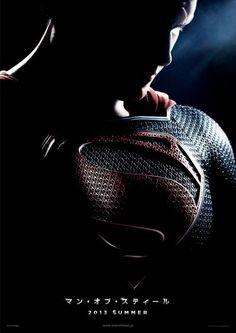 新スーパーマン