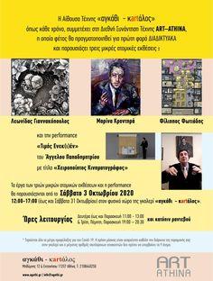 αγκάθι – κartάλος: 3 μικρές ατομικές εκθέσεις των Λεωνίδα Γιαννακόπουλου,Μαρίνας Κροντηρά, Φίλιππου Φωτιάδη και 1 performance του Άγγελου Παπαδημητρίου – My Review Gallery