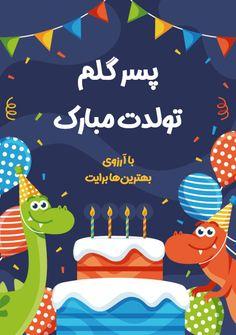 کارت پستال پسر گلم، تولدت مبارک، با آرزوی بهترینها برایت - یدونه پسر - محسن ناحی