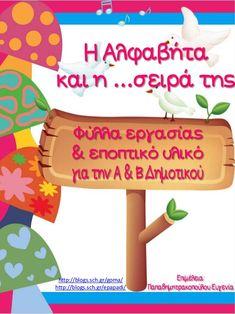 Η αλφαβήτα και η σειρά της. Φύλλα εργασίας και εποπτικό υλικό για την… Always Learning, Kids Learning, Greek Language, School Levels, Teaching Tips, Speech Therapy, School Projects, Special Education, Kindergarten