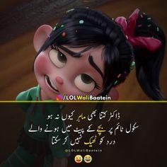 Funny Mom Jokes, Very Funny Memes, Latest Funny Jokes, Funny School Memes, Funny Puns, Mom Humor, Funny Quotes In Urdu, Funny Girl Quotes, Jokes Quotes
