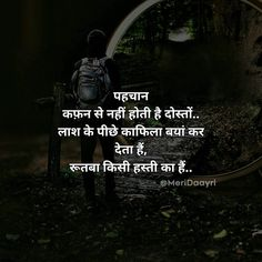 Fitness motivation quotes in hindi 15 ideas Motivational Quotes For Students, Motivational Thoughts, Motivational Quotes For Success, Positive Quotes, Motivational Lines, Hindi Quotes On Life, Top Quotes, Life Quotes, Missing Family Quotes