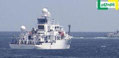 चीन ने जब्त किया अमेरिकी नौसेना का समुद्री ड्रोन http://www.haribhoomi.com/news/world/china-us-naval-underwater-probe/51059.html