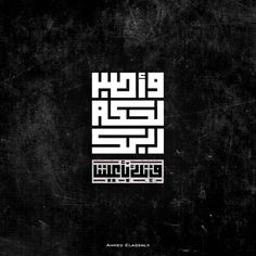 Typography on Behance Typography Letters, Typography Design, Lettering, Islamic Art Pattern, Pattern Art, Arabic Calligraphy Art, Caligraphy, Arabic Design, Typographic Logo
