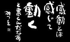 【相田 みつを】