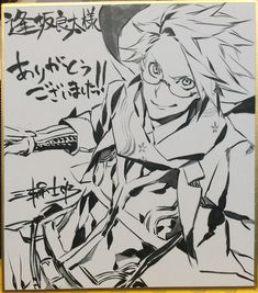 セブンスドラゴンⅢキャスト&スタッフ様への色紙 [22]